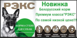 """""""РЭКС"""" и """"РЭКС ПЛЮС"""" сухой корм для собак (Белоруссия)"""