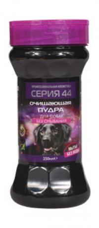 Серия 44 пудра очищающая для собак 250мл