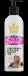 Бальзам-кондиционер Блеск и Шелков (для йорков 200мл)  Royal Groom