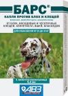 Барс капли против блох и клещей для собак от 20 кг до 30 кг (1 пип по 4.2мл)