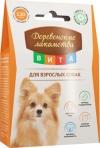 Витаминизированное лакомство для взрослых собак 120таб.