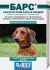 Барс капли против блох и клещей для собак от 10 кг до 20 кг (1 пип по 2.8 мл)