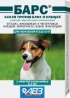Барс капли против блох и клещей для собак от 2 кг до 10 кг (1 пип по 1.4мл)